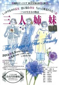 『第22回公演 「三人姉妹」』
