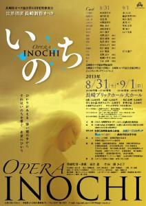 201308inochi