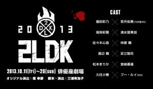 2013102ldk