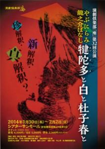 201401yabu
