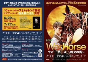201407warhorse