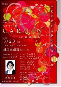 201408carmen