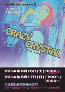 201408crystal
