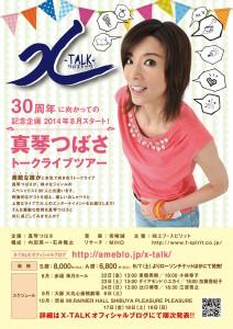 201408makoto