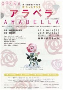 1410arabella