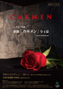 1612carmen