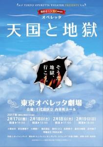 2017_02Tengoku_omote