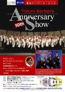 Tokyo_BarBarS_TB20170510show