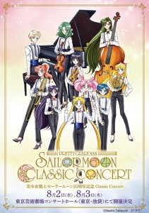se_ra_moon__news_xlarge_sailormoon-classic_visual