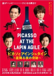 picasso_at_the_lapin_agile_20190425